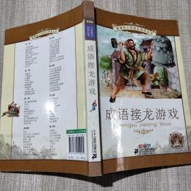 新课标小学语文阅读丛书:成语接龙游戏