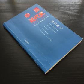 中国近代史(民国权威畅销读本)