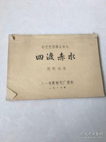 【包邮】八一厂电影 四渡赤水 完成台本剧本