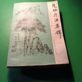气功疗法集锦(二) 陶秉福 杨卫和 编