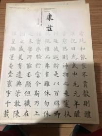 当代中国楷书名家作品集 康庄