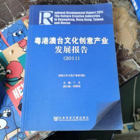 粤港澳台文化创意产业发展报告(2011)