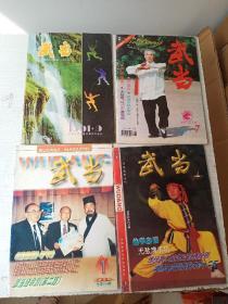 武当杂志1991年第3期1997年第7期2000年第1期2002年第1期【共4期合售】