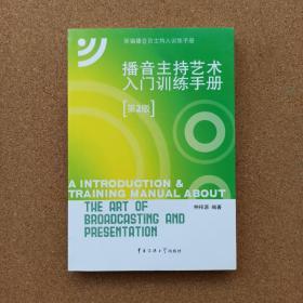 新编播音员主持人训练手册:播音主持艺术入门训练手册