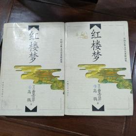 中国古典文学名著精品集(红楼梦上下)