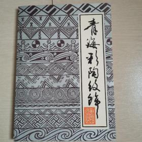 青海彩陶纹饰(全一册)〈1989年青海初版发行〉