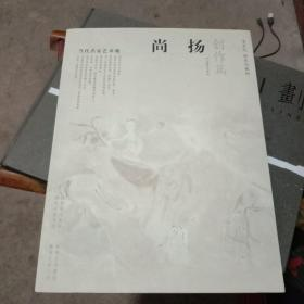 当代名家艺术观:尚扬(  创作篇  )【尚扬签赠本】