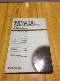 中国与全球化:华盛顿共识还是北京共识