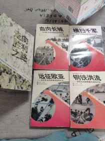 走向胜利之路(二战纪实丛书走向胜利之路)全四册