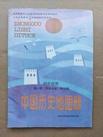 中国历史地图册.第1册.初中适用