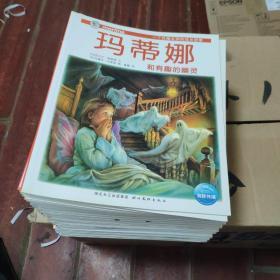 玛蒂娜  一个优雅女孩的成长故事 (58册合售)