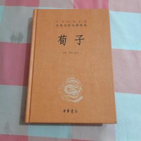 中华经典名著全本全注全译:荀子【内页干净】