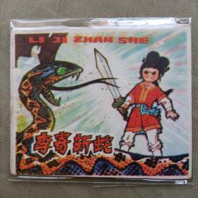 李寄斩蛇(96开)