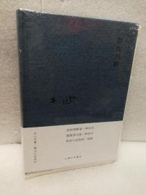 """即兴判断(布面精装""""木心全集"""")(毛边本)"""