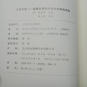 道教东派陆西星内丹修炼典籍:方壶外史 上下