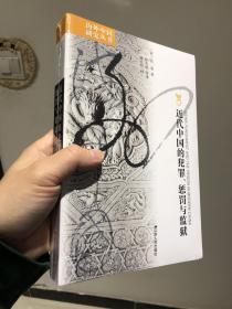 近代中国的犯罪、惩罚与监狱