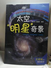 """太空奇景——太空""""明星""""奇景(天文学家写给青少年的天文和航天科普书,全彩精美照片,院士推荐)"""