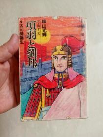 日文原版漫画   原版日漫  横山光辉作品  《项羽与刘邦》  第9册
