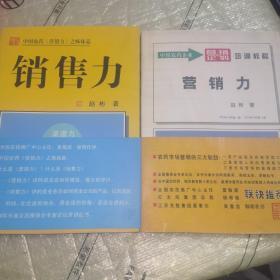 中国农药销售力+营销力(2本合售)