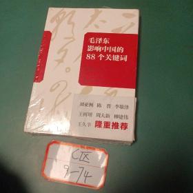 毛泽东影响中国的88个关键词