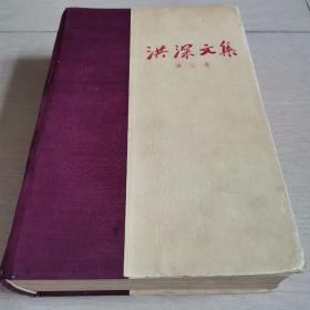 洪深文集(精装本第三卷)〈1959年北京出版发行〉