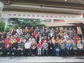 老照片,汉语方言时体系统国际学术研讨会,2012年11