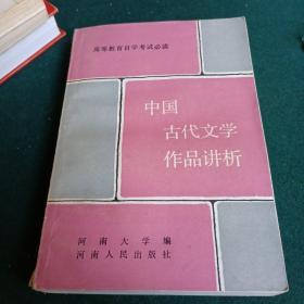 中国古代文学作品讲析