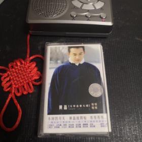 磁带:黄磊《文学音乐大碟——等等等等 》