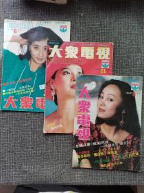 """大众电视 1991 (6/ 8/11三本合售)主题:英达有个温馨的家、50集电视连续剧《生命》、给海外剧的""""播出热""""降降温、如果有来生、共产党的誓言!"""
