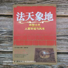 法天象地——中国古代人居环境与风水
