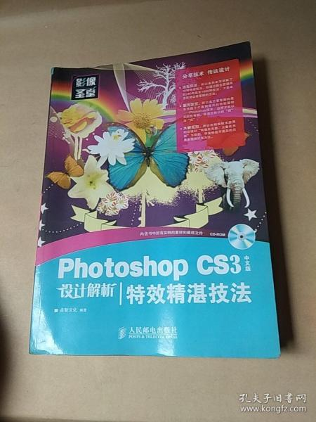 Photoshop CS3 中文版设计解析——特效精湛技法(无CD)