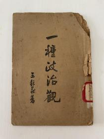 【民国书】一种政治观 签赠本