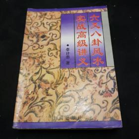 六爻卦风水 ,实战高级讲义等(三本合售)