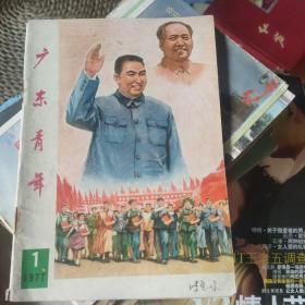《广东青年》杂志(1977年1期)