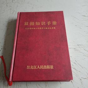 双拥知识手册