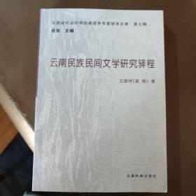 云南民族民间文学研究驿程