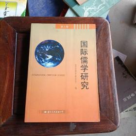 国际儒学研究.第九辑