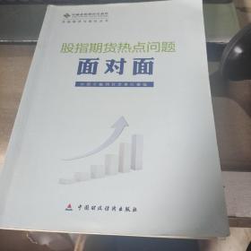 金融期货与期权丛书:股指期货热点问题面对面