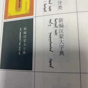 汉蒙大字典