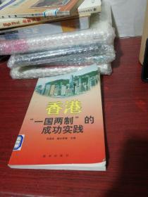 """香港:""""一国两制""""的成功实践"""