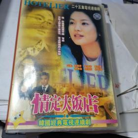 VCD光碟   二十五集电视连续剧VCD,【情定大饭店】,14碟VCD完整