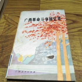 广西革命斗争回忆录 第二辑
