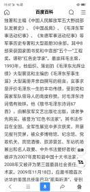 保真书画,中国军事博物馆馆长,著名军事历史学者,国家文博专家,袁伟将军四尺整纸书法《一秦时明月汉时关......》一幅70×137cm。