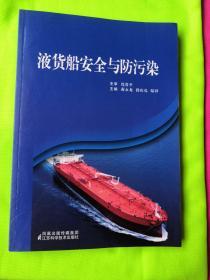 液货船安全与防污染