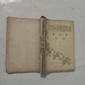 中国民间歌曲集成 湖北卷(初稿)2