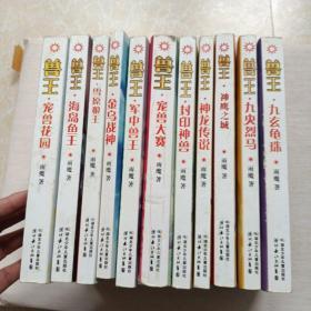 兽王:金乌战神【11本合售 不重复】