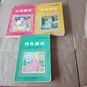彩色童话集(红色童话、黄色童话、绿色童话),共三册合售