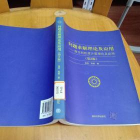 问题求解理论及应用:商空间粒度计算理论及应用(第2版)正版带防伪标志,馆藏书,有盖章