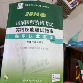 2014国家医师资格考试·实践技能应试指南:临床执业医师(修订版)