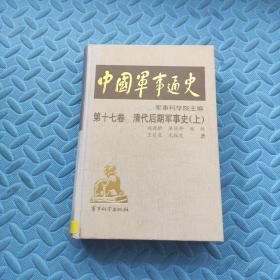 中国军事通史(第十七卷)清代后期军事史 上